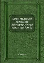 Акты, собранные Кавказской Археографической комиссией. Том 11