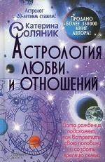 Астрология любви и отношений / Соляник К