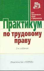 Практикум по трудовому праву