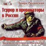 Террор и провокаторы в России