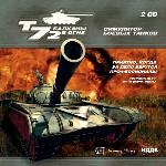 Т-72. Балканы в огне