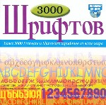3000 шрифтов