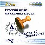 Русский язык. Начальная школа. 4 класс