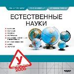 Рефераты и сочинения. 2005. Естественные науки