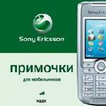 Примочки для мобильников. Sony Ericsson