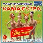 Пластилиновая Кама-сутра или XXX-лепота