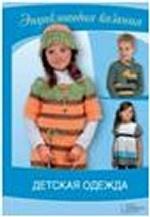 Детская одежда / Ругаль Е.В.