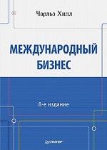 Международный бизнес. 8-е изд