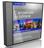Клементьева Т.Б. С английским за рубежом (2 СD)