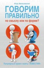 Милославский Игорь Григорьевич. Говорим правильно по смыслу или по форме? 150x231