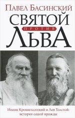 Святой против Льва. Иоанн Кронштадтский и Лев Толстой. История одной вражды