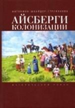 Айсберги колонизации: исторический роман