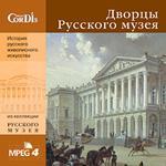 Дворцы Русского музея