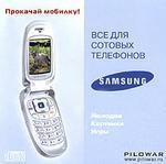 Все для сотовых телефонов Samsung
