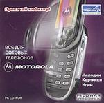 Все для мобильных телефонов Motorola
