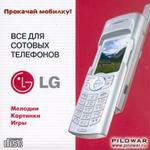 Все для мобильных телефонов LG