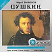 АудиоКнига. Пушкин