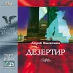 АудиоКнига. Дезертир 2CD