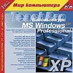 1С:Мир компьютера. TeachPro MS Windows XP. Базовый курс