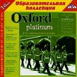 1С:Образовательная коллекция. Oxford Platinum