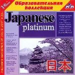 1С:Образовательная коллекция. Japanese Platinum