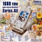 1600 тем для смартфонов Series 60