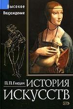 История искусств. Высокое Возрождение