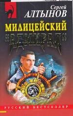 """Милицейский """"Адмирал"""""""