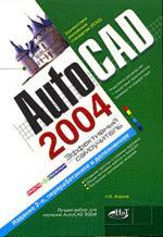 AutoCAD 2004. Эффективный самоучитель. 2-е издание