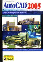 AutoCAD 2005. Трехмерное моделирование и визуализация. Лекции и упражнения