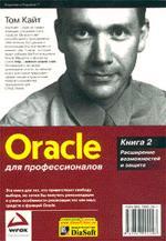 Oracle для профессионалов. Книга 2. Расширение возможностей и защита. 3-е издание