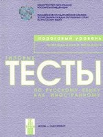 Типовые тесты по русскому языку как иностранному: Пороговый уровень: Повседневное общение