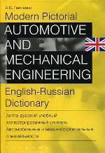 Англо-русский учебный иллюстрированный словарь: автомобильные и машиностроительные специальности