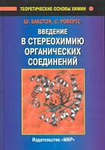 Скачать Введение в стереохимию органических соединений бесплатно Ш.Р. Бакстон,С. Робертс