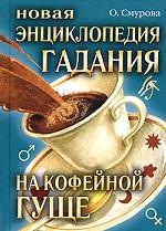 Энциклопедия гадания на кофейной гуще
