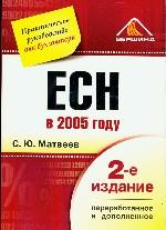 ЕСН в 2005 году