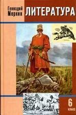 Литература. 6 класс. Часть 1. Учебник-хрестоматия