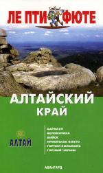 Алтайский край. Путеводитель. 1-е изд. Скоробогатько К