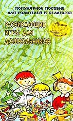 Развивающие игры для дошкольников. Популярное пособие для родителей и педагогов