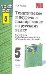 Тематическое и поурочное планирование по русскому языку, 5 класс