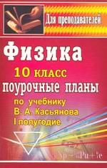 Физика. 10 класс. Поурочные планы по учебнику В.А. Касьянова