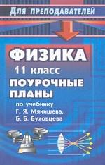 Физика. 11 класс. Поурочные планы по учебнику Г.Я. Мякишева, Б.Б. Буховцева
