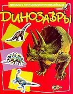 Динозавры. Книжка с многоразовыми наклейками