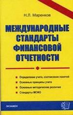 Международные стандарты финансовой отчетности