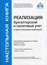 Реализация: бухгалтерский и налоговый учет. 4-е издание, переработанное и дополненное