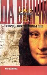 Леонардо да Винчи. Зашифрованный гений