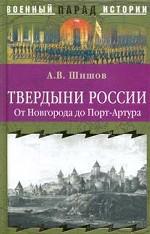 Твердыни России. От Новгорода до Порт - Артура