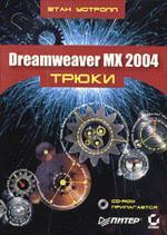 Dreamweaver MX 2004. Трюки (+CD)