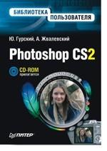 Photoshop CS2. Библиотека пользователя (+CD)