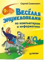 Веселая энциклопедия по компьютерам и информатике. Полноцветное издание